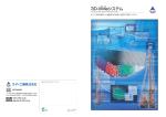 3D-ViMaシステム【PDF1.4MB】