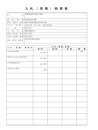 0210 消防団退団記念品の購入(PDF文書)