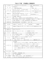 こちら - 和歌山県福祉事業団