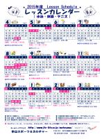 レッスンカレンダー