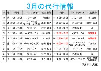 3月のスタジオ代行(2015年3月09日):PDFファイル