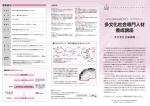 パンフレット(PDF