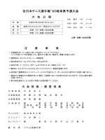 全日本テニス選手権`90岐阜県予選大会