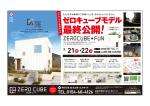 3/21(土)22(日)釧路町にてゼロキューブモデル最終公開!!