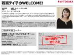 若宮テイ子WELCOME!のプロフィールです