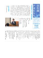 青年部PRESS - 福井商工会議所