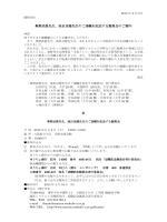 奥野武俊先生、池田良穂先生のご退職を記念する謝恩会のご案内