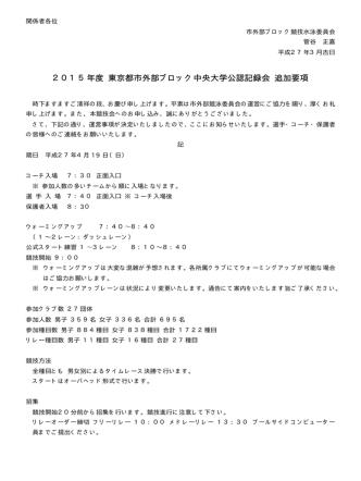 2015年度 東京都市外部ブロック中央大学公認記録会 追加要項;pdf