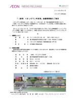 「(仮称)イオンタウン宇多津」地鎮祭開催のご案内;pdf