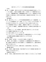 豊川市キュパティーノ中学生使節団派遣事業要綱 (目的) 第1条 この;pdf