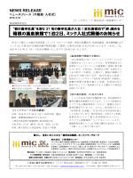 箱根の温泉旅館で1泊2日、ミック入社式開催の;pdf