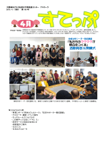 すてっぷ2015年4月号;pdf