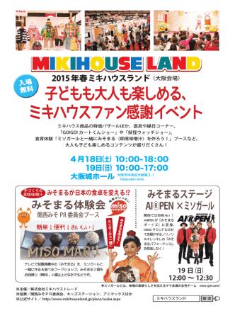 2015年春ミキハウスランドでみそまる体験会開催します;pdf
