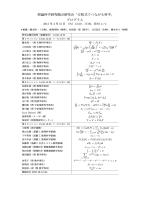 理論科学研究拠点研究会「方程式でつながる科学」 プログラム;pdf