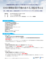 日本の製薬企業の今後のあり方、対応を考える;pdf