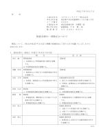 役員分担の一部改正について;pdf