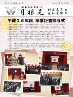 3月号 - 島根県立飯南高等学校;pdf