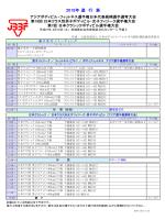 2015年 進 行 表;pdf