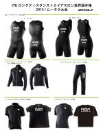 ITU ロングディスタンストライアスロン世界選手権 2015 / ムータラ大会;pdf