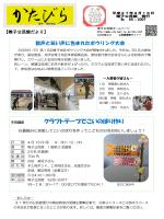 手芸講座 クラフトテープでこいのぼり作り;pdf