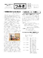 4月号 - 厚真町;pdf