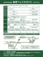 ながの花と緑 緑育フェスタ2015 プログラム;pdf