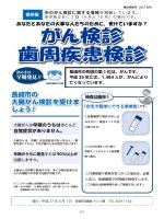 がん検診・歯周疾患検診特集号;pdf