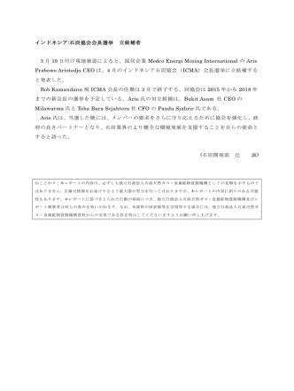 2015年3月26日 インドネシア:石炭協会会長選挙 立候補者;pdf
