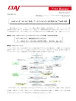 データサイエンティスト育成プログラムを公表;pdf