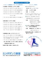 ミツダダンス教室;pdf