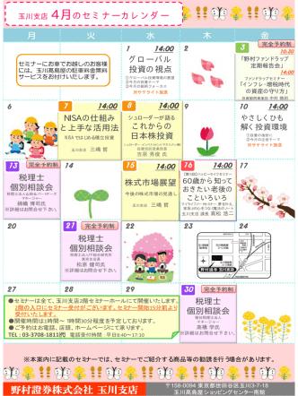 14:00 - 野村證券;pdf