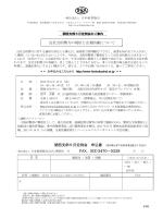 関西支部定例会~反社会的勢力の現状と企業防衛;pdf