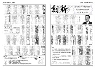 2 定 例 会 一 般 質 問 基 金 運 用 年 間 4 百 万 円 の 増 収 へ !;pdf