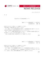 社長交代および新役員体制について - 損保ジャパン日本興亜保険サービス