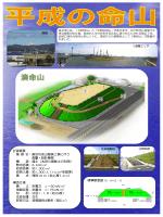 津波避難地・平成の命山