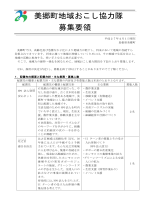 地域おこし協力隊募集要領 [ PDF 380.8KB]