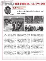 日本の生産技術と経営手法を生かし 海外へ進出