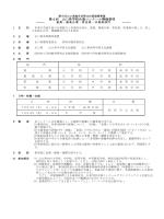 開催要項 - 山口県音楽教育連盟