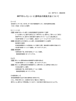 神戸市トレセン U-12 選考会の実施方法について