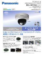 H.264/1.3メガピクセルネットワークカメラのスタンダード