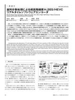 並列分散処理による超高精細度H.265/HEVC リアルタイムソフトウェア
