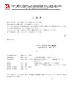 """""""K"""" LINE SHIP MANAGEMENT CO., LTD. (KLSM) ご 挨 拶"""