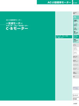 C・Bモーター