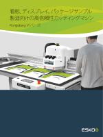 看板、ディスプレイ、パッケージサンプル 製造向けの高信頼性