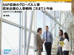 SAP自身のグローバル人事 欧米企業の人事戦略 これまでと今後
