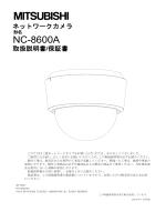 NC-8600A AA