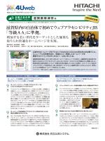 滋賀県内の自治体で初めてウェブアクセシビリティJIS 「等級AA」に準拠。