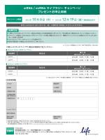 Silencer Select CP 申込み用紙_2014年度末.ai