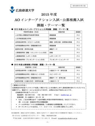 2015 年度 AO インターアクション入試・公募推薦入試