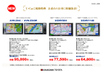 富士通テン製 UCNVG04 AV一体型メモリーナビ(2DINサイズ) 7型